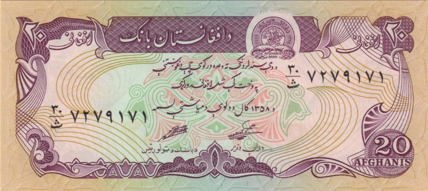 Afghanistan P56a(1) 20 Afghanis 1979 UNC