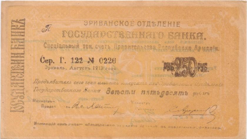 Armenia P24 250 Roubles 1919 AU