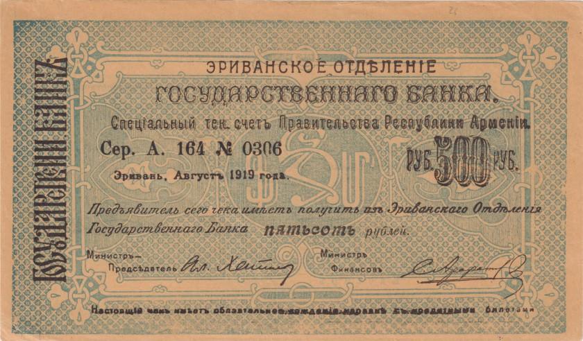 Armenia P26 500 Roubles 1919 XF/AU