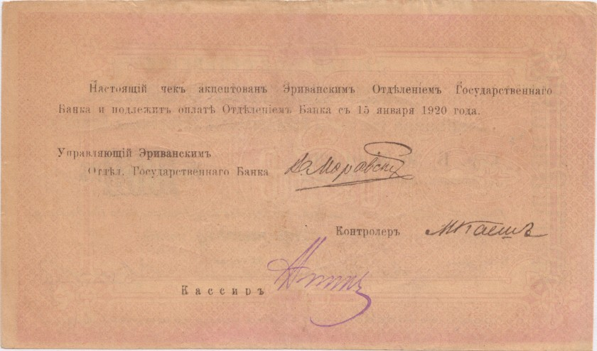 Armenia P27 1.000 Roubles 1919 XF/AU