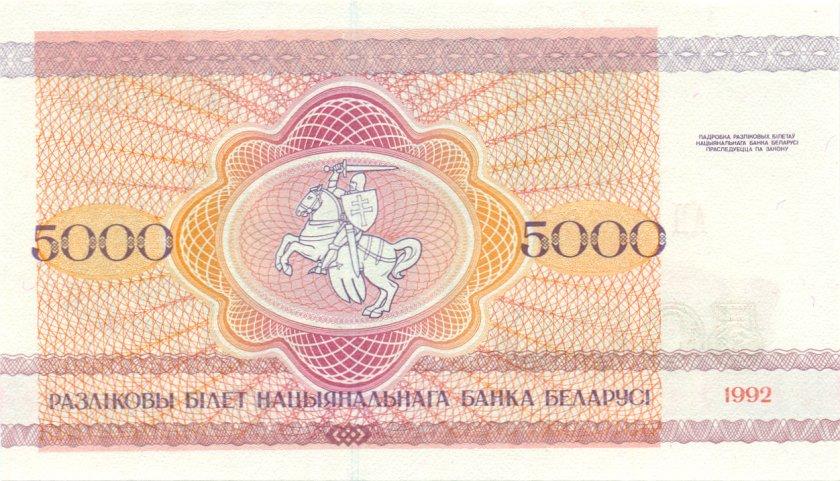 Belarus P12 5000 Roubles 1992 UNC