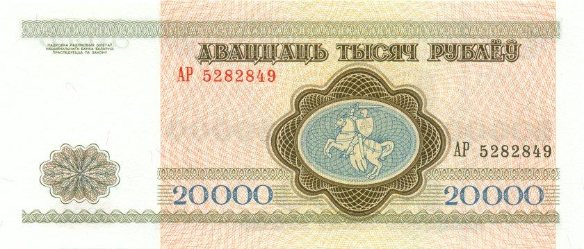 Belarus P13 20.000 Roubles 1994 UNC