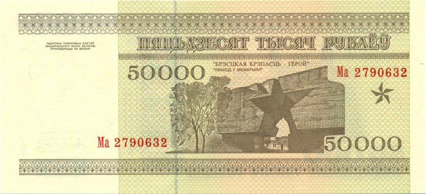Baltarusija P14a 50.000 Rublių 1995 UNC