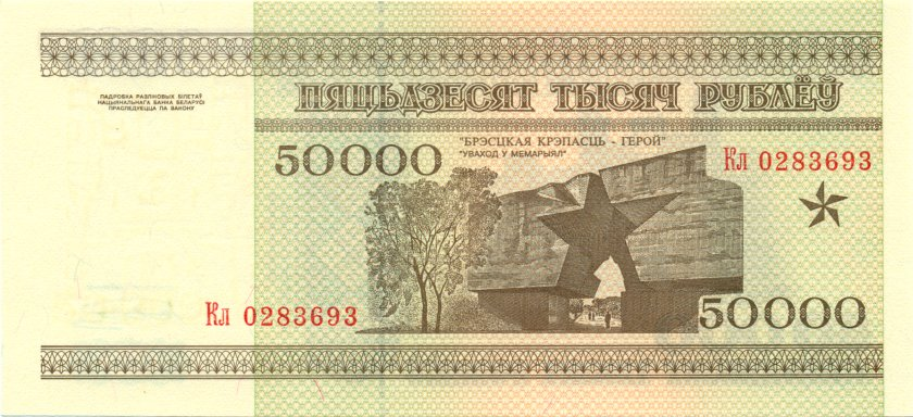 Belarus P14b 50.000 Roubles 1995