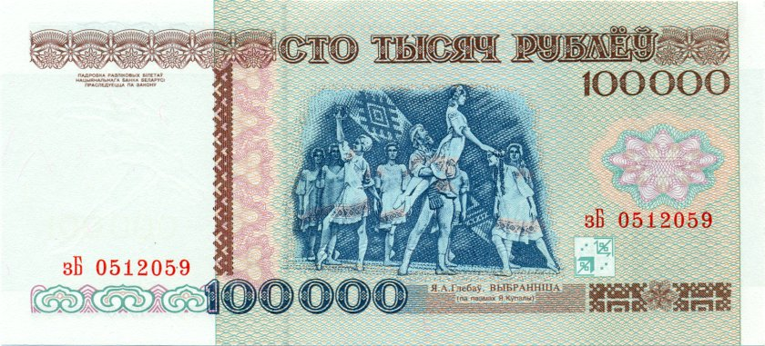 Belarus P15a 100.000 Roubles 1996 UNC