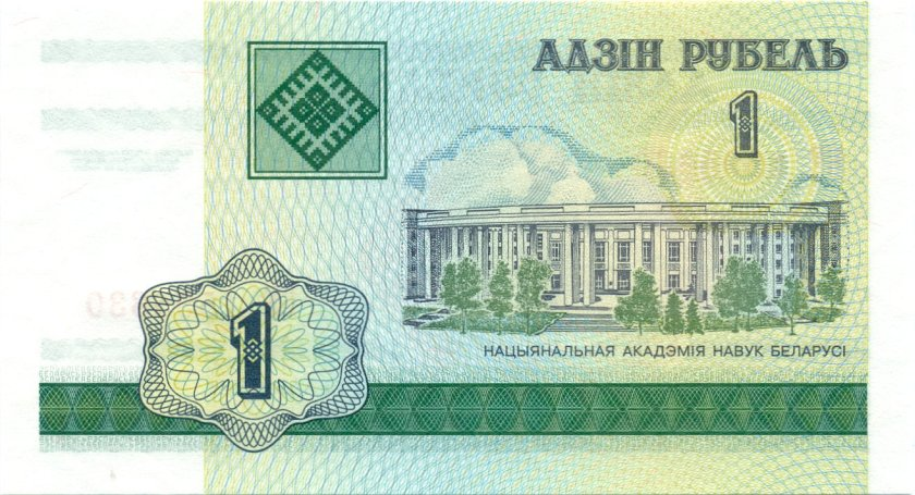 Belarus P21 8845488 RADAR 1 Rouble 2000 UNC