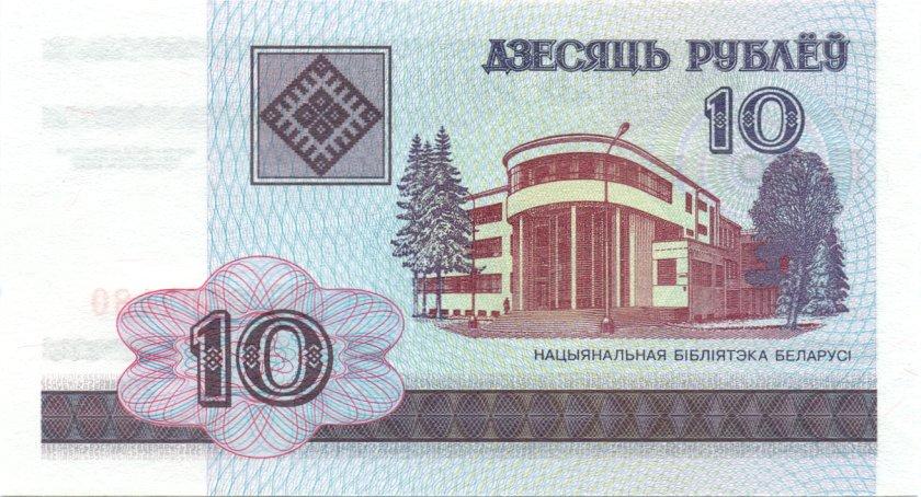 Belarus P23 1962691 RADAR 10 Roubles 2000 UNC