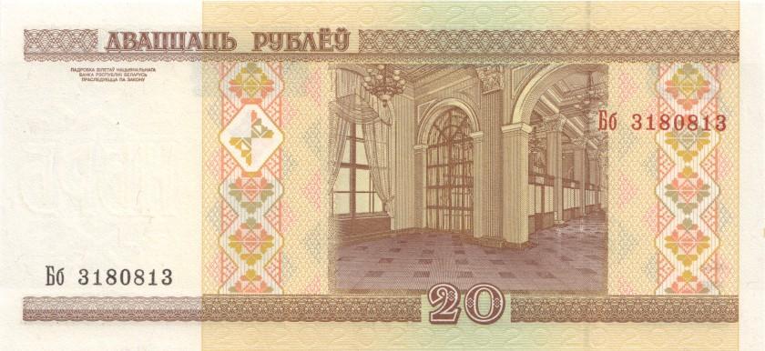 Belarus P24 3180813 RADAR 20 Roubles 2000 UNC