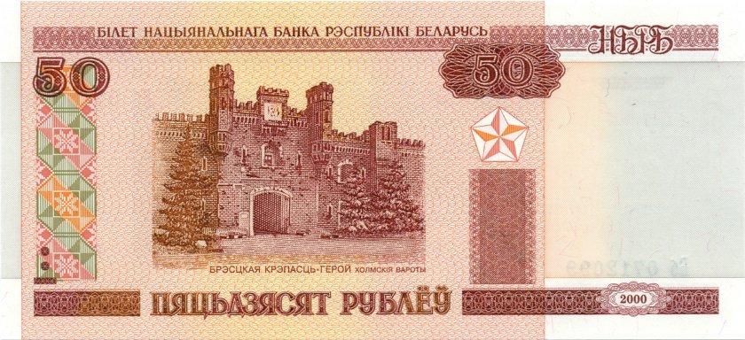 Belarus P25(2) 9270729 RADAR 50 Roubles 2000 UNC