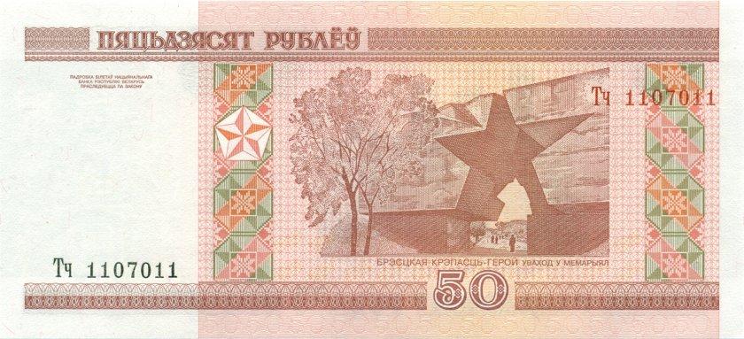 Belarus P25(2) 1107011 RADAR 50 Roubles 2000 UNC