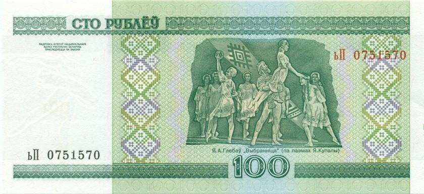 Belarus P26(2) 0751570 RADAR 100 Roubles 2000 UNC