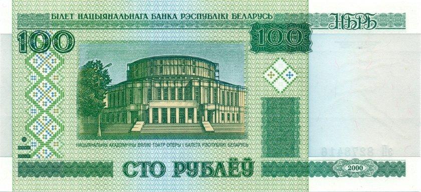 Belarus P26(2) 9267629 RADAR 100 Roubles 2000 UNC