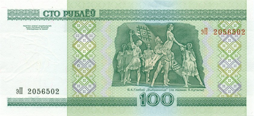 Belarus P26(2) 2056502 RADAR 100 Roubles 2000 UNC