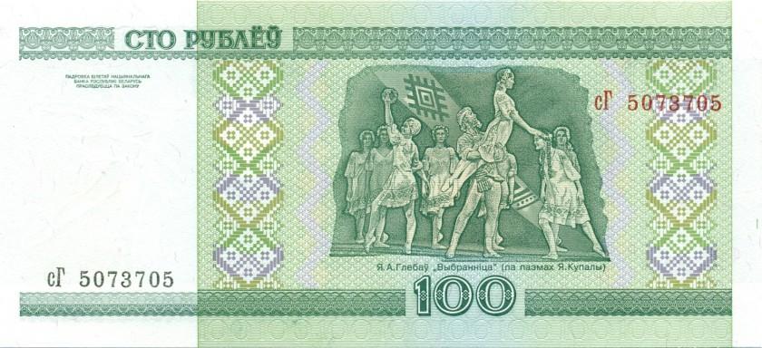 Belarus P26(2) 5073705 RADAR 100 Roubles 2000 UNC