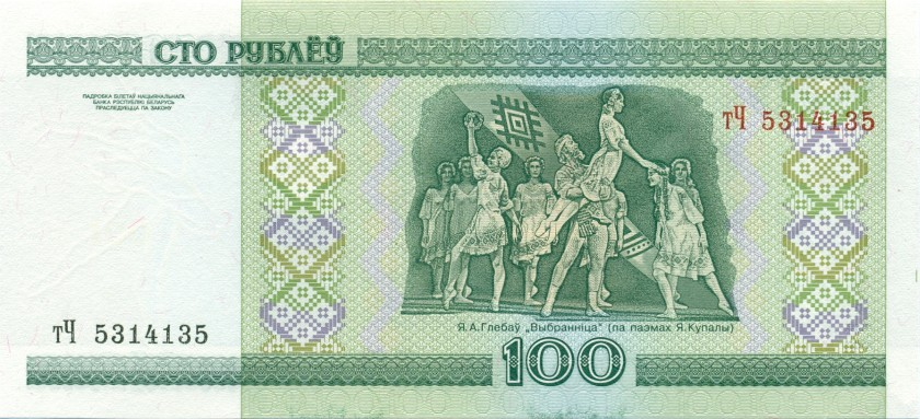 Belarus P26(2) 5314135 RADAR 100 Roubles 2000 UNC