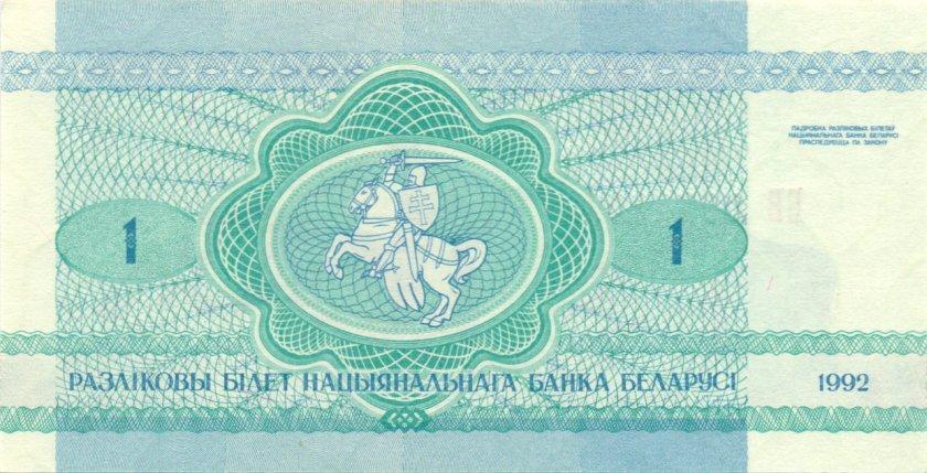 Belarus P2 1 Rouble 1992 UNC