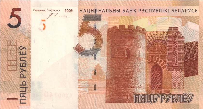 Belarus P37a(1) REPLACEMENT 5 Roubles 2016 UNC