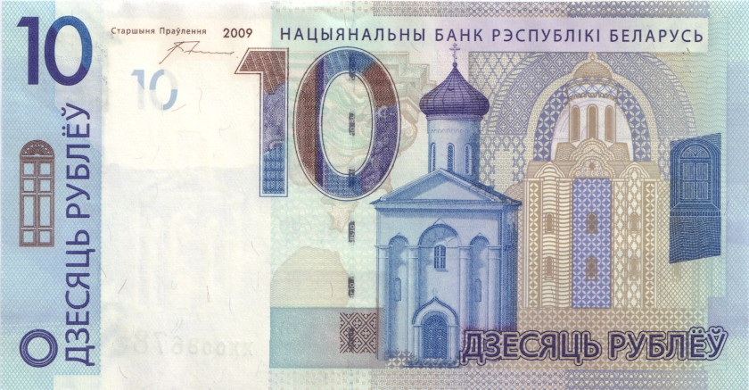 Belarus P38r REPLACEMENT 10 Roubles 2016 UNC
