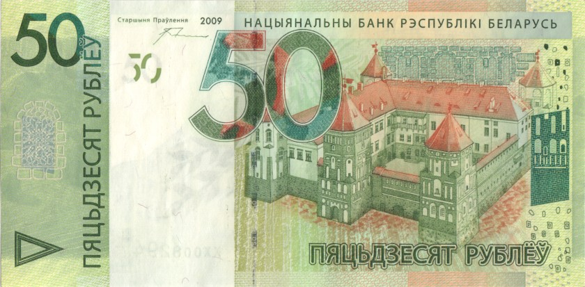 Belarus P40 REPLACEMENT 50 Roubles 2016 UNC