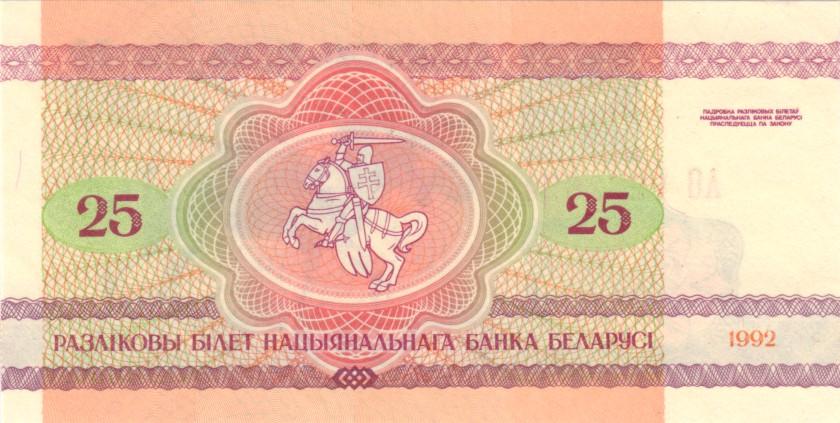 Belarus P6 4282824 RADAR 25 Roubles 1992 UNC