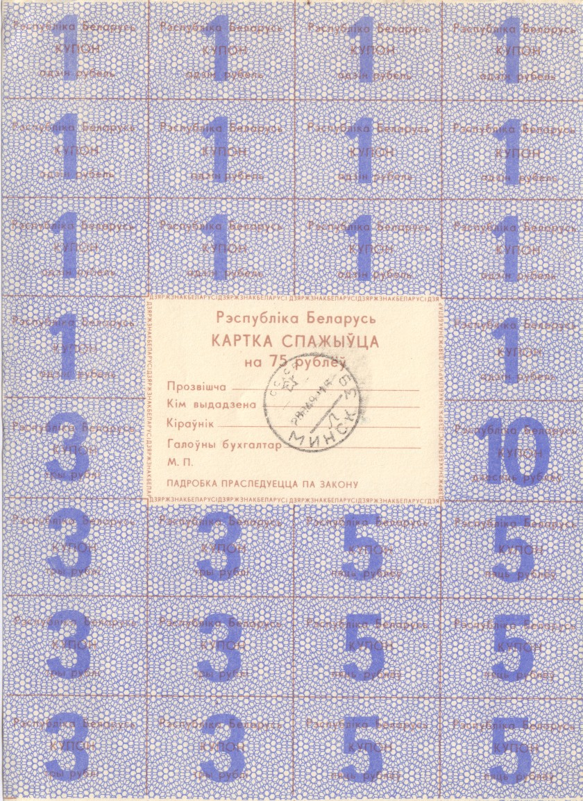 Belarus P-A18 With stamp 75 Roubles 1992 AU-