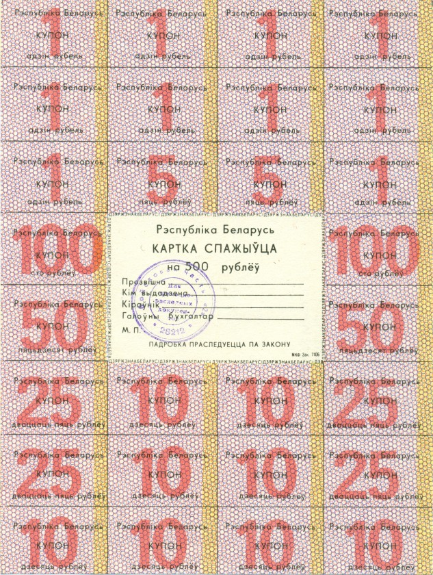 Belarus P-A26 With stamp 500 Roubles 1992 UNC