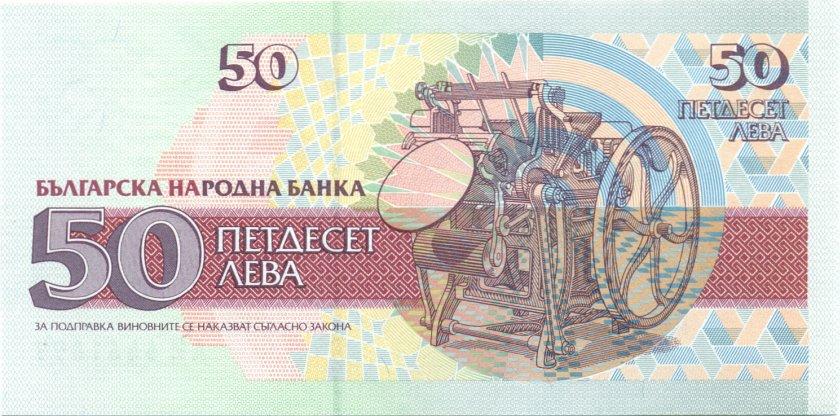 Bulgaria P101 50 Leva 1992 UNC