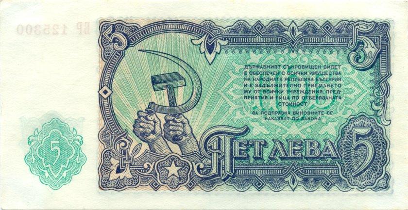 Bulgaria P82 5 Leva 1951 UNC