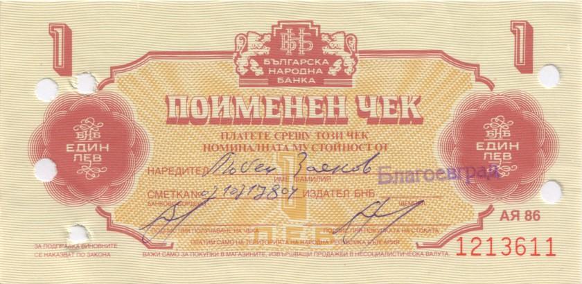 Bulgaria P-FX36 1 Lev 1986 UNC-