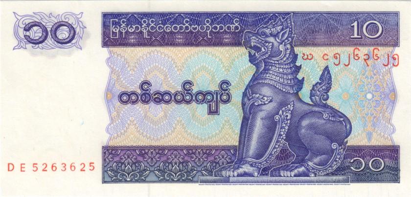 Burma (Myanmar) P71b 5263625 RADAR 10 Kyats 1995 UNC