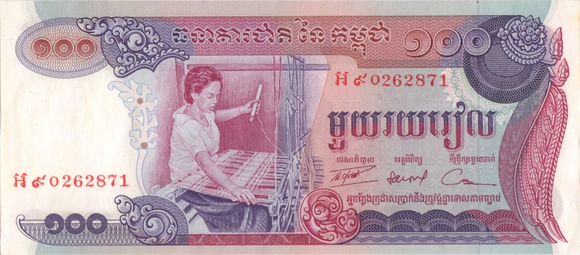 Cambodia P15ar REPLACEMENT 100 Riels 1973 AU-UNC