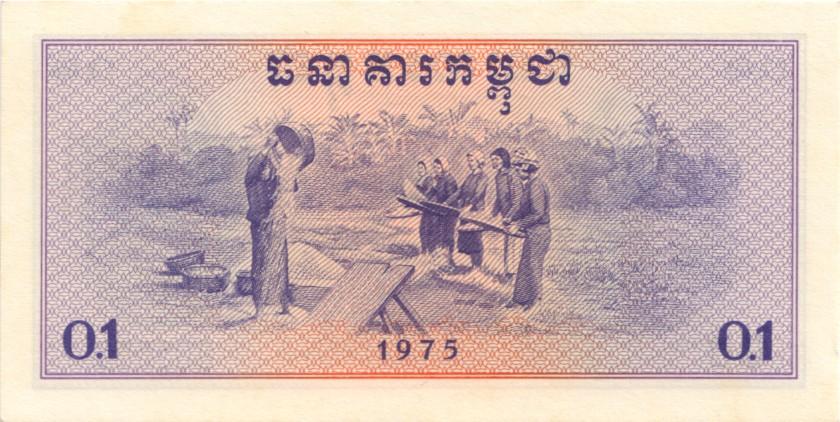 Cambodia P18 0.1 Riel (1 Kak) 1975 UNC-