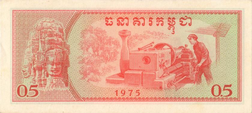 Cambodia P19 0.5 Riel (5 Kak) 1975
