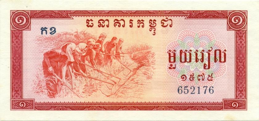 Cambodia P20 1 Riel 1975