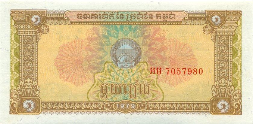 Cambodia P28 1 Riel 1979 UNC