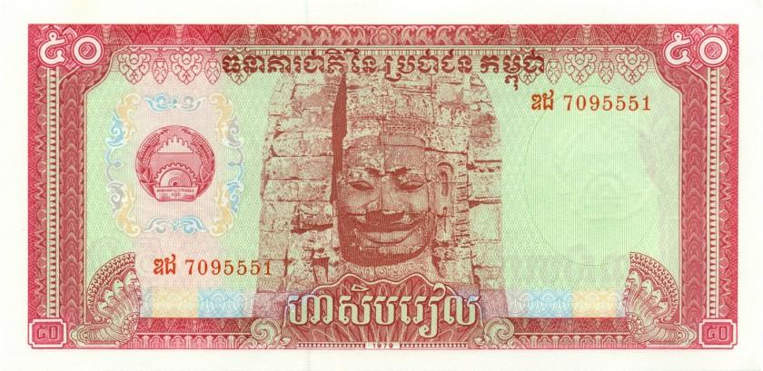 Cambodia P32 50 Riels 1979 UNC