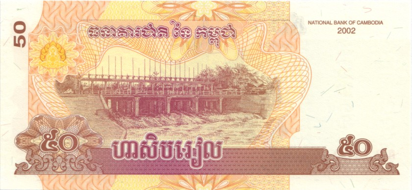 Cambodia P52r REPLACEMENT 50 Riels 2002 UNC