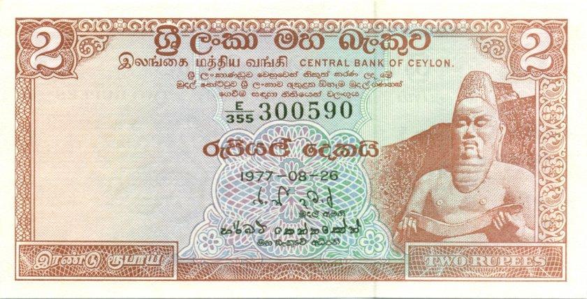 Ceylon P72d 2 Rupees 1977 UNC