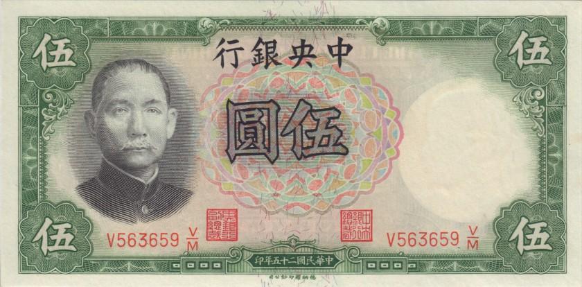 China P213a 5 Yuan 1936 UNC