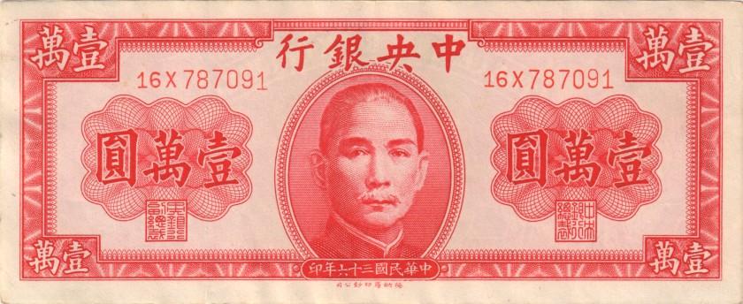 China P317 10.000 Yuan 1947 XF+