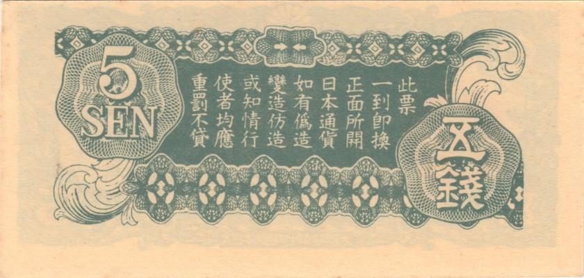 China P-M10 5 Sen 1940 AU