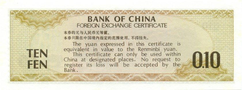 China P-FX1a 10 Fen (1 Jiao, 0,1 Yuan) 1979