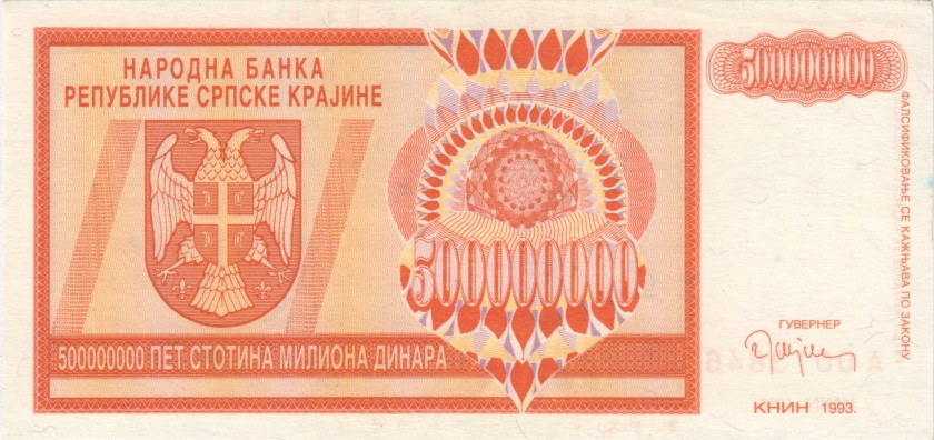 Croatia PR16 500.000.000 Dinara 1993 XF