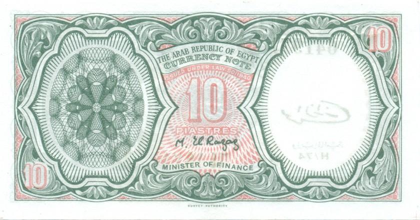 Egypt P184b 10 Piastres 1986-1996 UNC