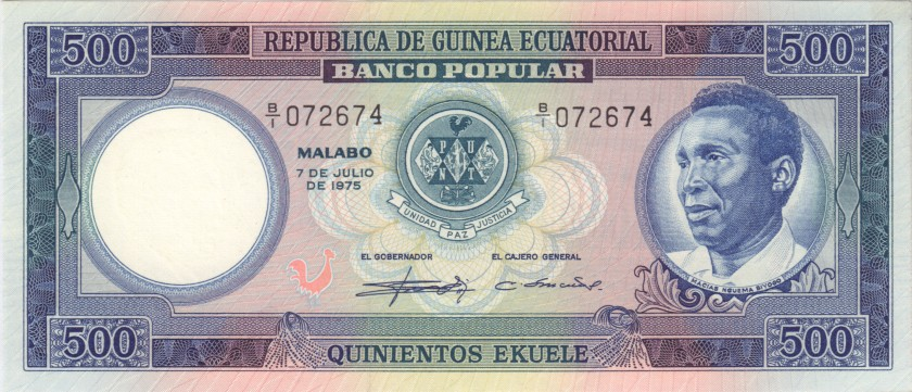 Equatorial Guinea P7 500 Ekuele 1975 UNC-