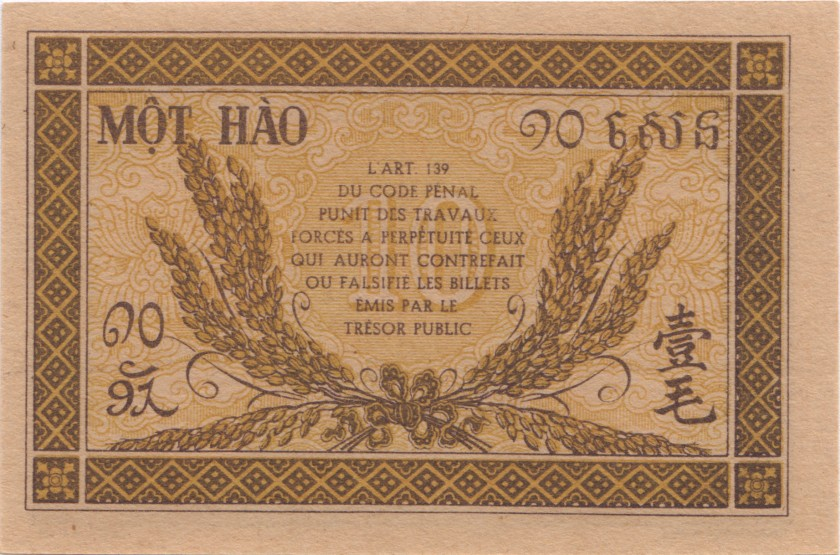 French Indochina P89a 10 Cents 1942 UNC