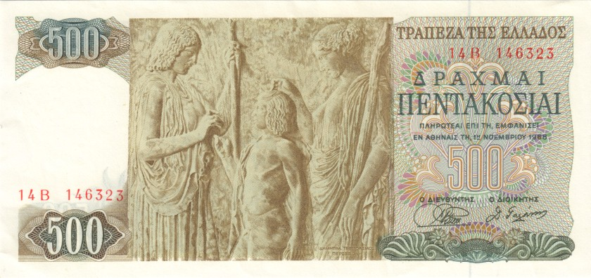 Greece P197 500 Drachmas 1968 AU/UNC-