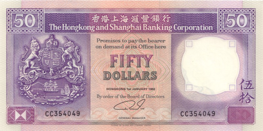 Hong Kong P193c 50 Dollars 1992 UNC