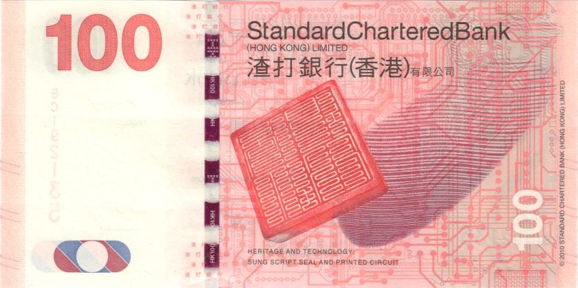 Hong Kong P299d 100 Hong Kong Dollars 2014 UNC