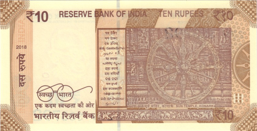 India P109 10 Rupees Plate letter S 2018 UNC